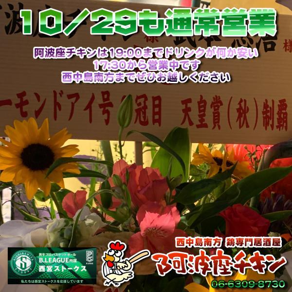 西中島南方でほぼ常時空席アリの鶏専門居酒屋 阿波座チキンは10/29も17:30より営業いたします。