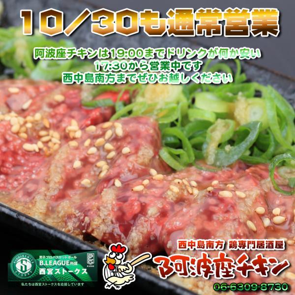西中島南方で予約のいらない鶏専門居酒屋 阿波座チキンは10/30も17:30より営業いたします。