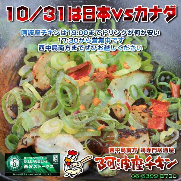 西中島南方で早い時間から空席いっぱいの鶏専門居酒屋 阿波座チキンは10/31も17:30より営業いたします。