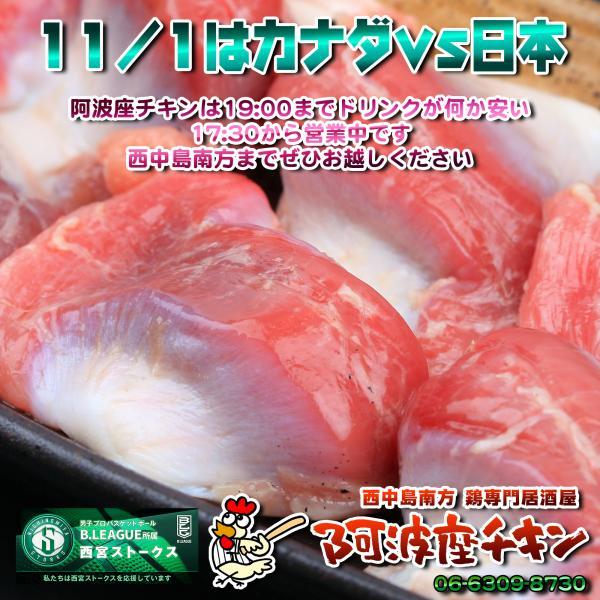 西中島南方で金曜日も予約なしで入れる鶏専門居酒屋 阿波座チキンは11/01も17:30より営業いたします。