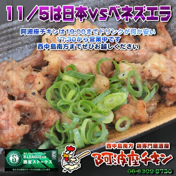 西中島南方でいつでもすいている鶏専門居酒屋 阿波座チキンは11/05も17:30より営業いたします。