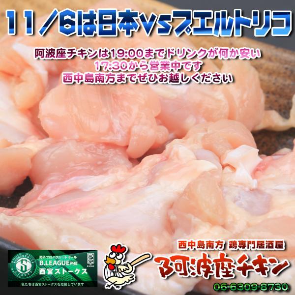 西中島南方で営業電話にがっかりしている鶏専門居酒屋 阿波座チキンは11/06も17:30より営業いたします。