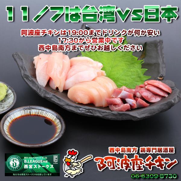西中島南方でひっそりと佇む鶏専門居酒屋 阿波座チキンは11/07も17:30より営業いたします。