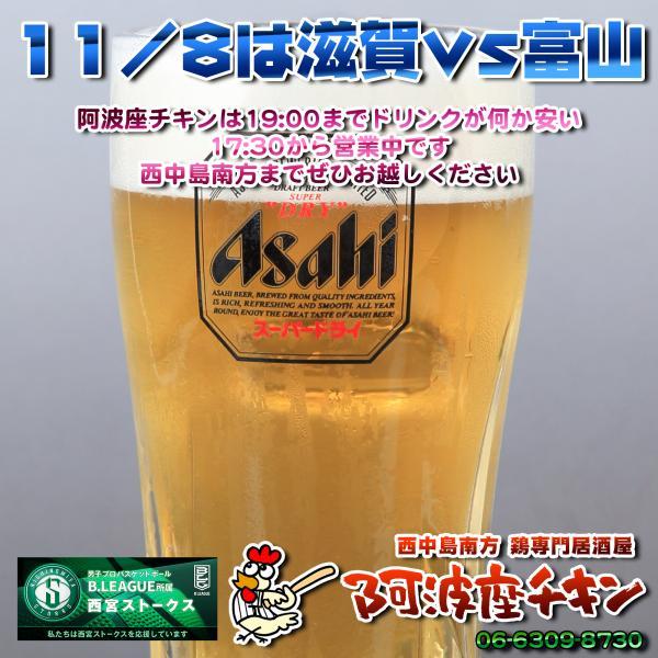 西中島南方で女性1人でも入りやすい鶏専門居酒屋 阿波座チキンは11/08も17:30より営業いたします。