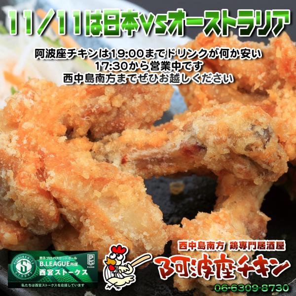 西中島南方でモテる男子が集う鶏専門居酒屋 阿波座チキンは11/11も17:30より営業いたします。