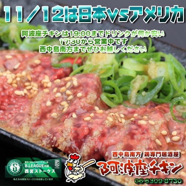 西中島南方で多くのイケメンが集う鶏専門居酒屋 阿波座チキンは11/12も17:30より営業いたします。
