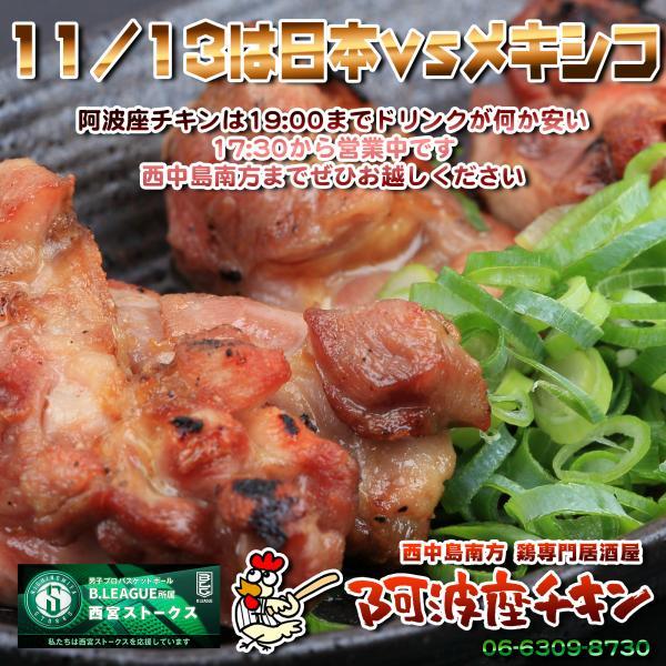 西中島南方で美男美女が運命的に出会う鶏専門居酒屋 阿波座チキンは11/13も17:30より営業いたします。