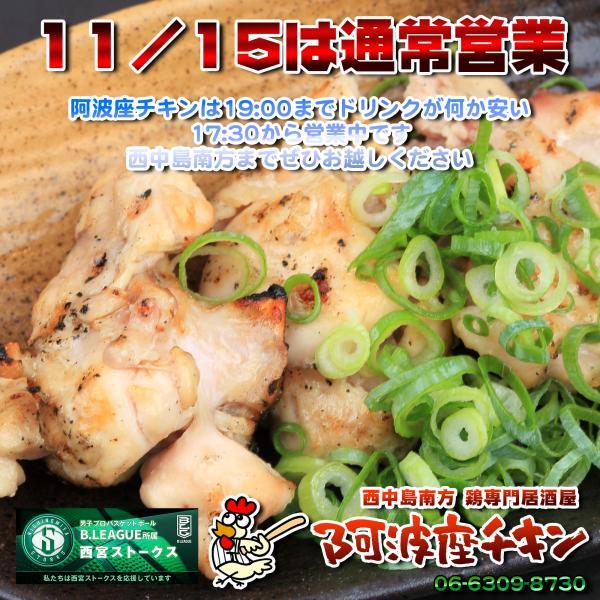 西中島南方で大人の遊びをする前に行く鶏専門居酒屋 阿波座チキンは11/15も17:30より営業いたします。