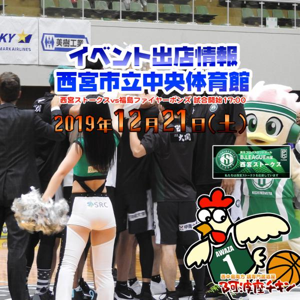 西宮ストークスvs福島ファイヤーボンズが行われる西宮市立中央体育館で出張販売を行います。