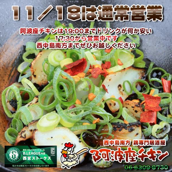 西中島南方で人気店に囲まれている鶏専門居酒屋 阿波座チキンは11/18も17:30より営業いたします。