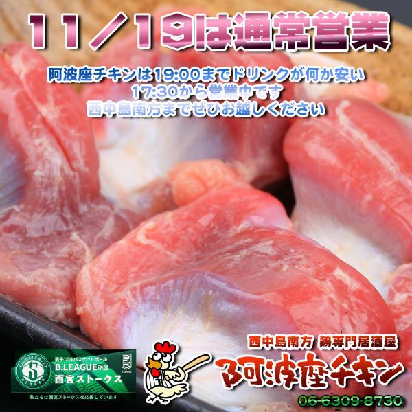 西中島南方の閑古鳥専門ではなく鶏専門居酒屋 阿波座チキンは11/19も17:30より営業いたします。