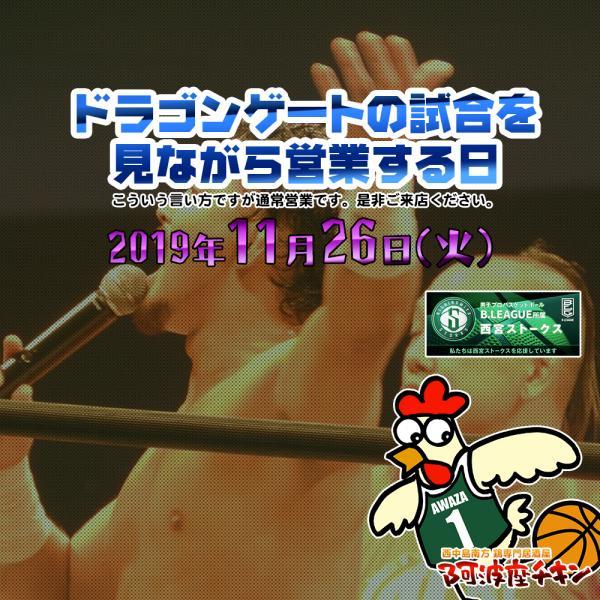 ドラゴンゲート 神戸サンボーホール大会を見ながら営業する日
