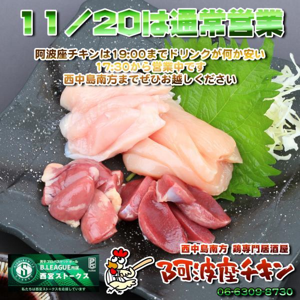 西中島南方でマニアックなファンが多い鶏専門居酒屋 阿波座チキンは11/20も17:30より営業いたします。