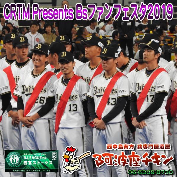 CRTM Presents Bsファンフェスタ2019