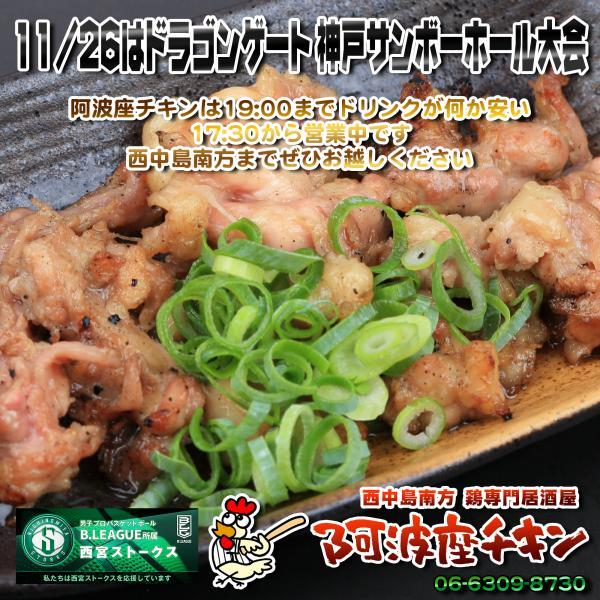 西中島南方でサラリーマンの世の中への不満が爆発する鶏専門居酒屋 阿波座チキンは11/26も17:30より営業いたします。