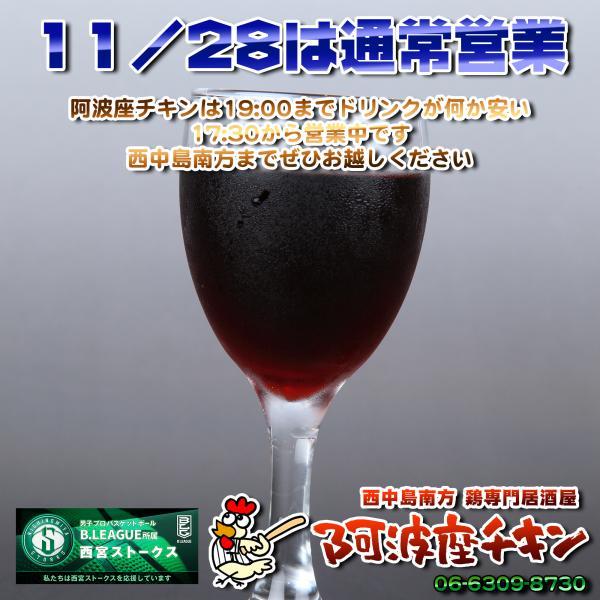 西中島南方でデキる男達が渋く語る鶏専門居酒屋 阿波座チキンは11/28も17:30より営業いたします。
