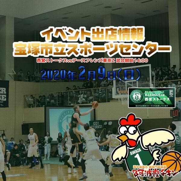 西宮ストークスvsアースフレンズ東京Zが行われる宝塚市立スポーツセンターで出張販売を行います。