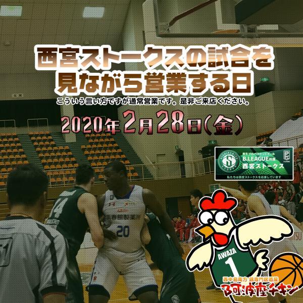 【延期】東京エクセレンスvs西宮ストークスを見ながら営業して、勝手に西宮ストークスを応援する日