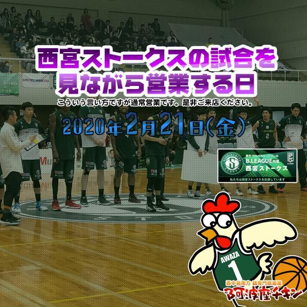 仙台89ERSvs西宮ストークスを見ながら営業して、勝手に西宮ストークスを応援する日