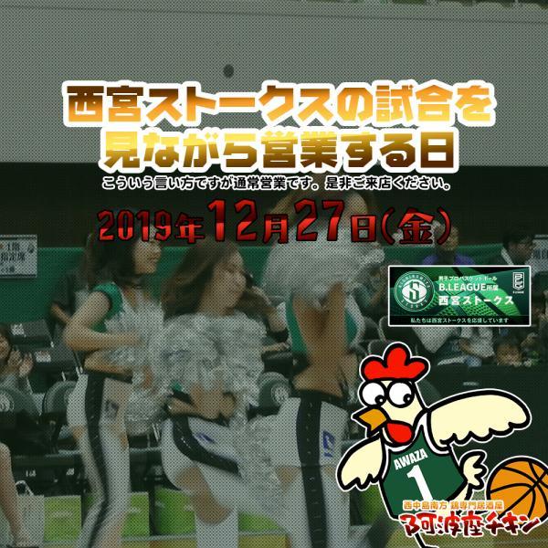 ライジングゼファー福岡vs西宮ストークスを見ながら営業して、勝手に西宮ストークスを応援する日