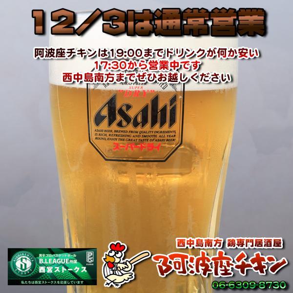 西中島南方でIT技術者が楽しい飲み会をする鶏専門居酒屋 阿波座チキンは12/3も17:30より営業いたします。