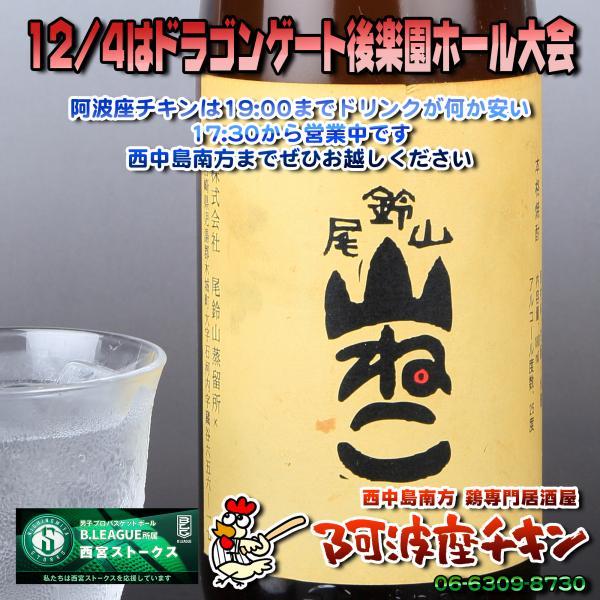 西中島南方で何故か金持ちが集まる鶏専門居酒屋 阿波座チキンは12/4も17:30より営業いたします。