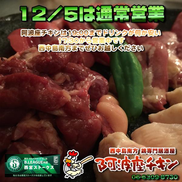 西中島南方でIT技術者が日頃の疲れを癒やす鶏専門居酒屋 阿波座チキンは12/5も17:30より営業いたします。