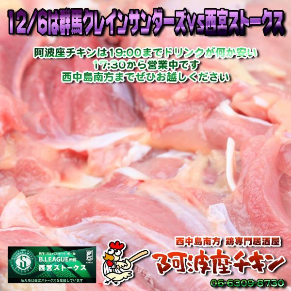 西中島南方でIT技術者がコンパやデートに使う鶏専門居酒屋 阿波座チキンは12/6も17:30より営業いたします。