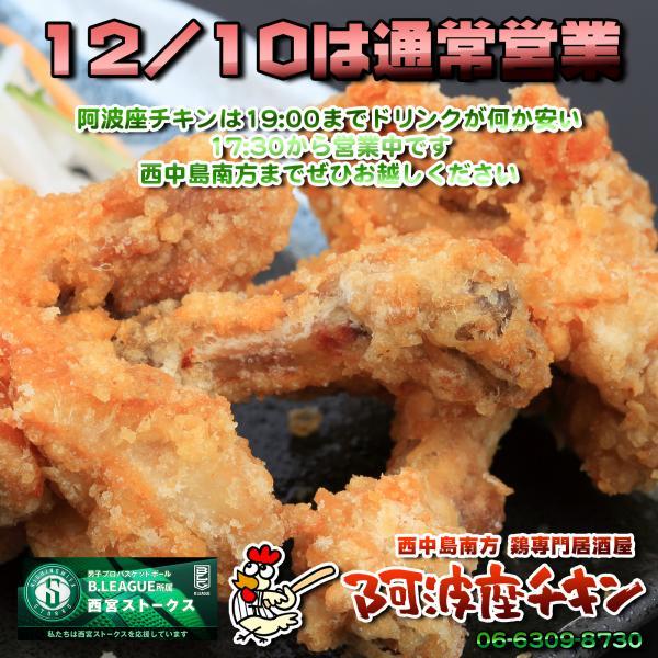 西中島南方でイケメンIT技術者が男子会で盛り上がる鶏専門居酒屋 阿波座チキンは12/10も17:30より営業いたします。