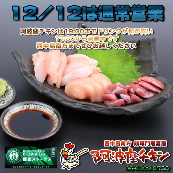 西中島南方で数人の忘年会が多い鶏専門居酒屋 阿波座チキンは12/12も17:30より営業いたします。
