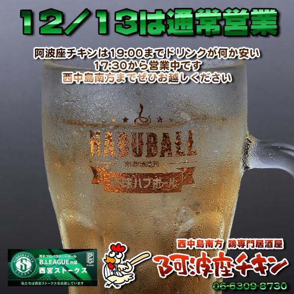 西中島南方で一人でも入りやすい鶏専門居酒屋 阿波座チキンは12/13も17:30より営業いたします。