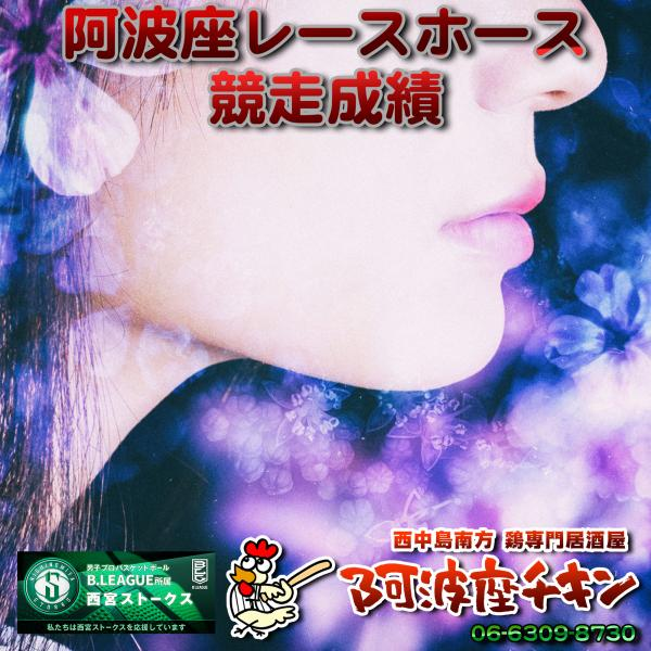 2019/12/14 JRA(日本中央競馬会) 競走成績