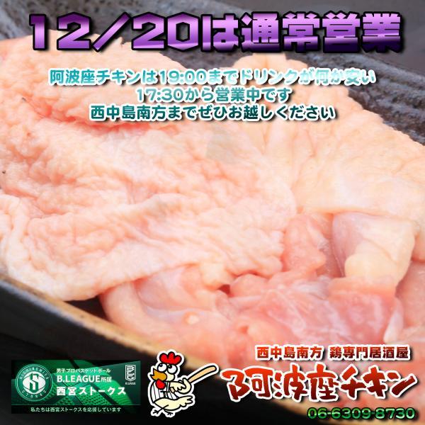 西中島南方でIT技術者が日頃の鬱憤を晴らす鶏専門居酒屋 阿波座チキンは12/20も17:30より営業いたします。