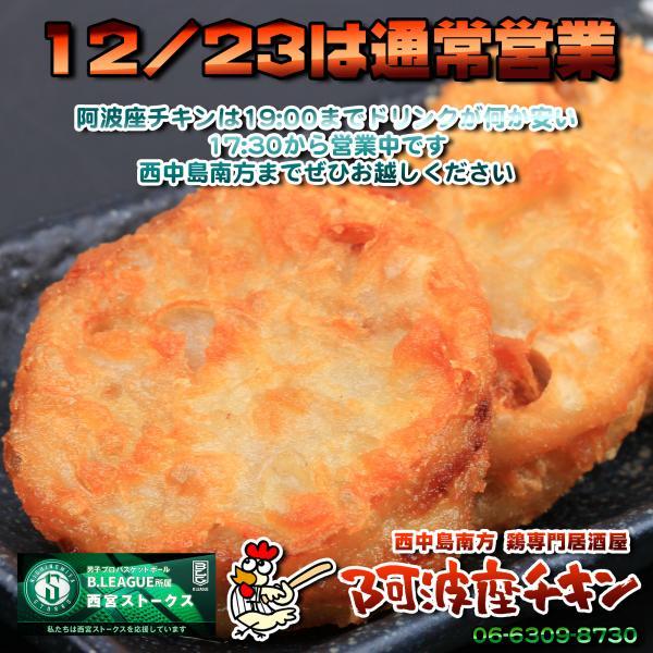 西中島南方でクリスマス前も関係なくIT技術者が飲み会をする鶏専門居酒屋 阿波座チキンは12/23も17:30より営業いたします。