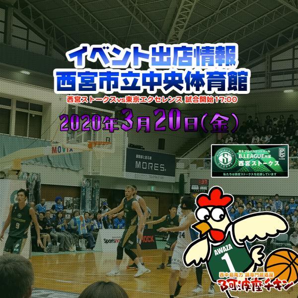 西宮ストークスvs東京エクセレンスが行われる西宮市立中央体育館で出張販売を行います。