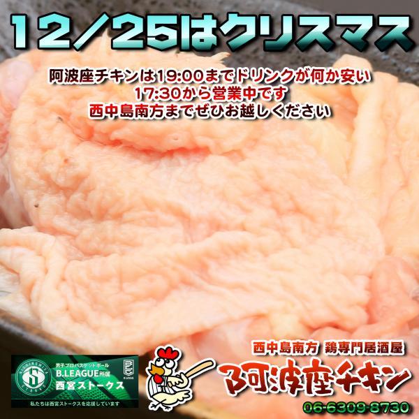 西中島南方で普通の水曜日な感じがする鶏専門居酒屋 阿波座チキンは12/25も17:30より営業いたします。