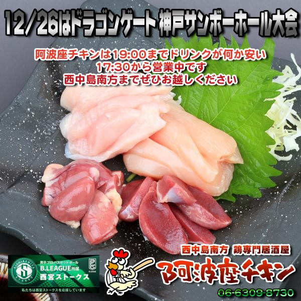 西中島南方の男性グループでクリスマスを乗り切った鶏専門居酒屋 阿波座チキンは12/26も17:30より営業いたします。
