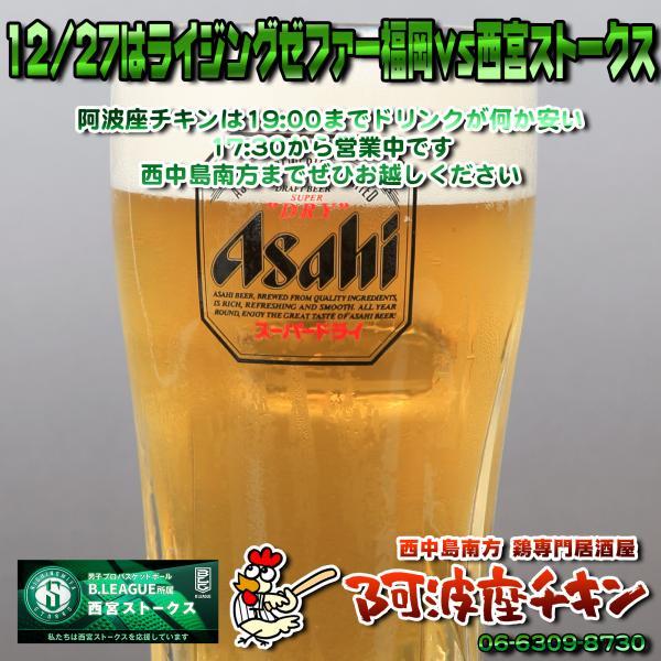 西中島南方で本日で年内営業終了の鶏専門居酒屋 阿波座チキンは12/27も17:30より営業いたします。