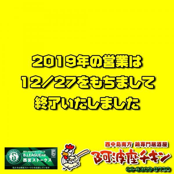 阿波座チキンは12/27をもちまして、2019年の営業を終了したしました。