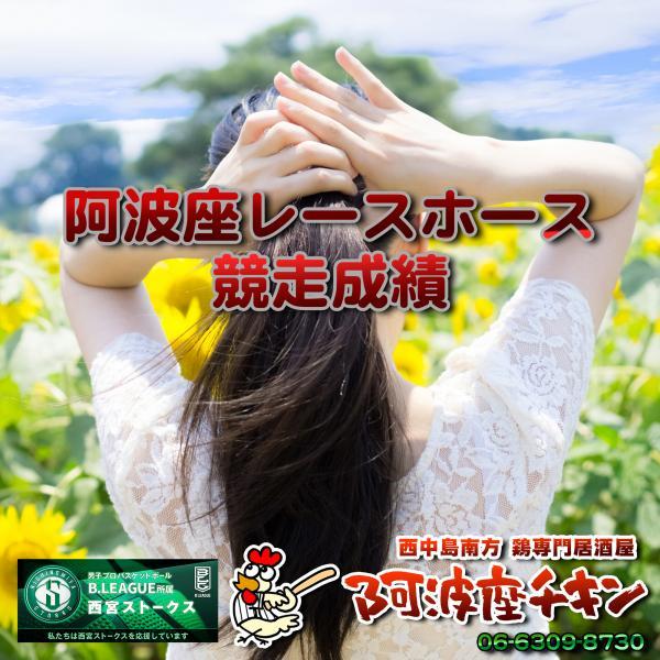 2020/01/02 川崎競馬 競走成績