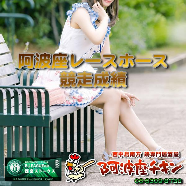 2020/01/06 JRA(日本中央競馬会) 競走成績