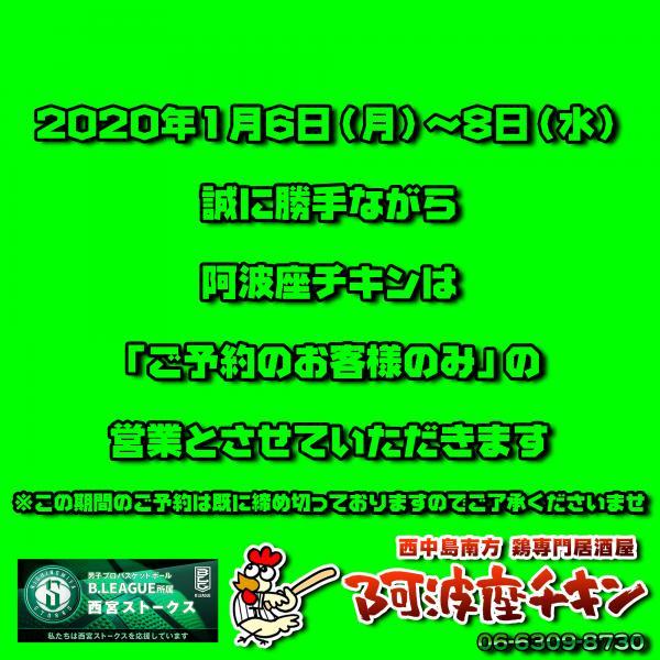 2020年1月6日(月)~8日(水)誠に勝手ながら阿波座チキンは「ご予約のお客様のみ」の営業とさせていただきます。