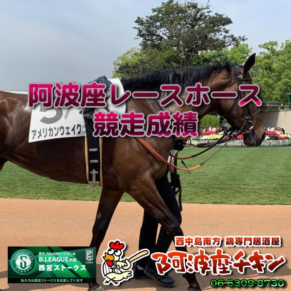 2020/01/11 JRA(日本中央競馬会) 競走成績