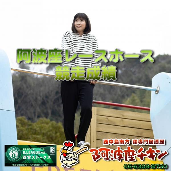 2020/01/12 JRA(日本中央競馬会) 競走成績