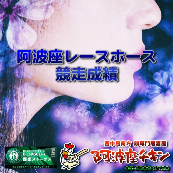 2020/01/13 JRA(日本中央競馬会) 競走成績