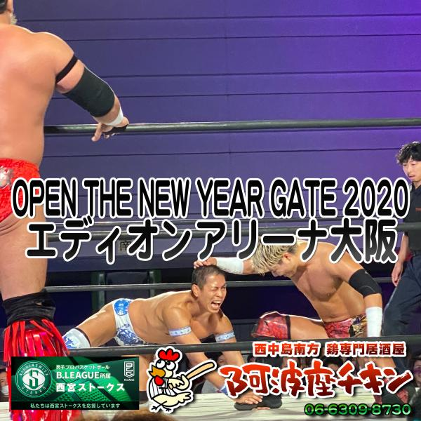 OPEN THE NEW YEAR GATE 2020 エディオンアリーナ大阪