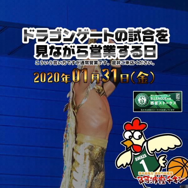 ドラゴンゲート 闘龍門特別大会を見ながら営業する日