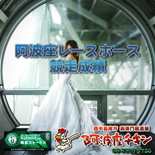 2020/01/18 JRA(日本中央競馬会) 競走成績