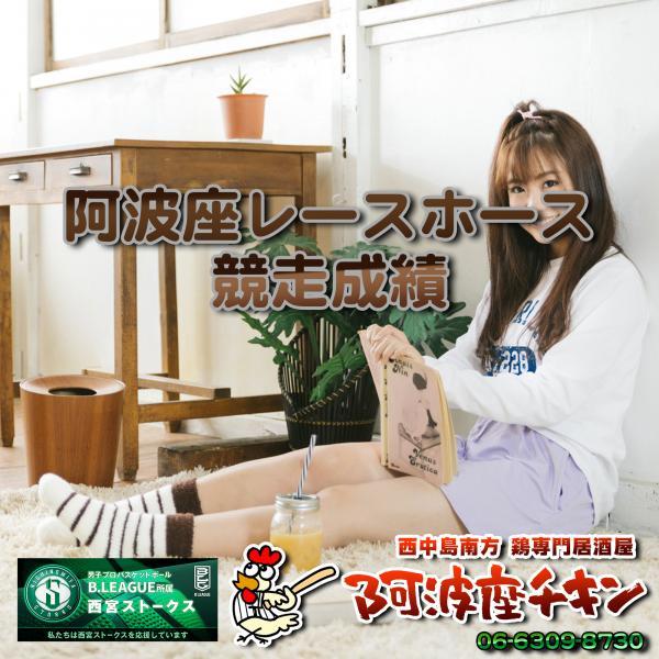 2020/01/25 JRA(日本中央競馬会) 競走成績