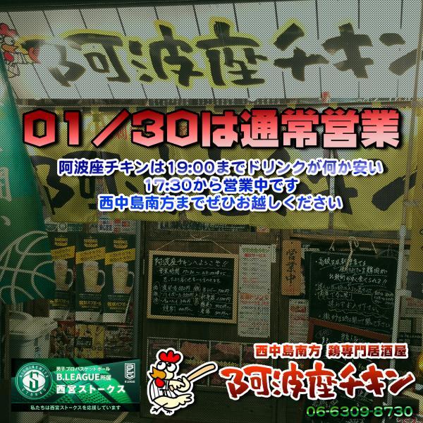 西中島南方で美男美女カップルが楽しくデートする焼鳥居酒屋 阿波座チキンは1/30も17:30より営業いたします。